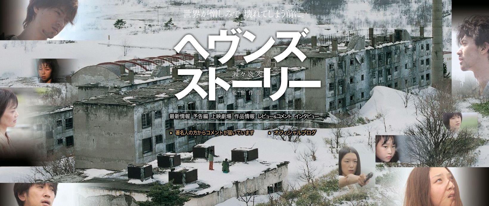 Screenshot von der offiziellen Homepage des Films unter http://heavens-story.com