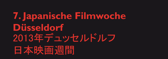 7. Japanische Filmwoche